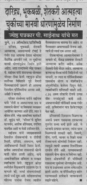 Loksatta coverage