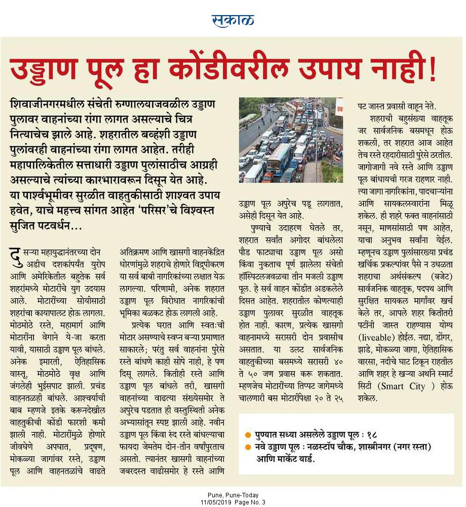 esakal flyovers 11may